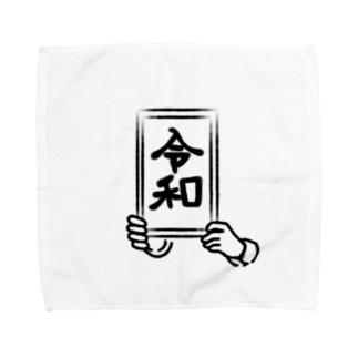 新元号のお知らせ Towel handkerchiefs