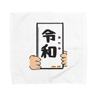 令和全部盛り Towel handkerchiefs