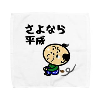 関西のおじたん さよなら平成 Towel handkerchiefs