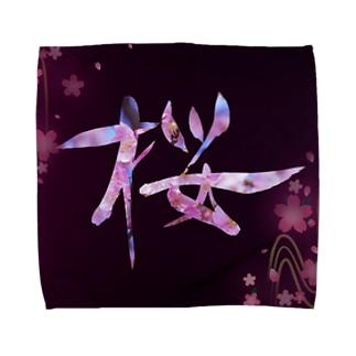 桜 sakura 書道アート Calligraphy Art Towel handkerchiefs