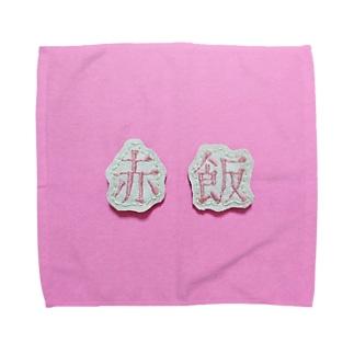 めでたいので赤飯 Towel handkerchiefs