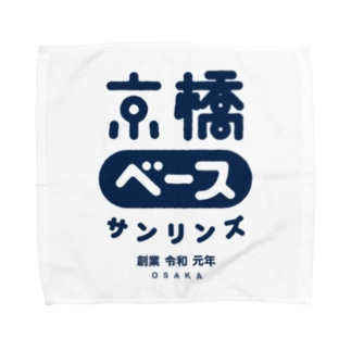 京橋ベースさんりんず Towel handkerchiefs