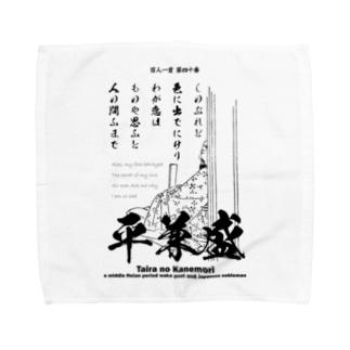 百人一首:40番 平兼盛(恋の歌)「しのぶれど色にいでにけりわが恋は~」 Towel handkerchiefs