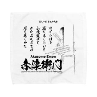 百人一首:59番 赤染衛門「やすらはで 寝なましものを 小夜更けて~」 Towel handkerchiefs
