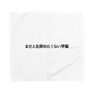 まだまだ人生辞めたくない学園 Towel handkerchiefs