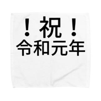 !祝!令和元年 Towel handkerchiefs