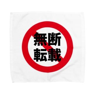 無断転載禁止 Towel handkerchiefs
