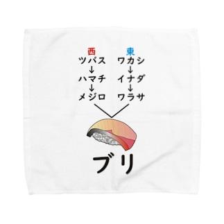 出世魚 Towel handkerchiefs