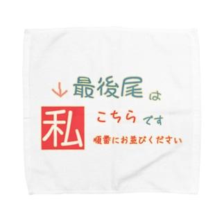 殿は任せろシリーズ Towel handkerchiefs