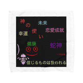 蛇神様のグッズ  Towel handkerchiefs