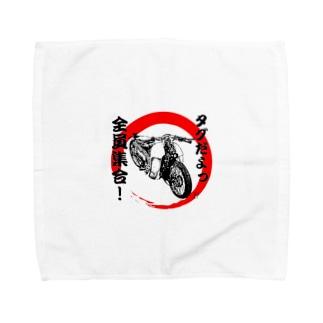 集合バイク Towel handkerchiefs