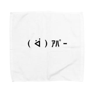 ( ᐛ ) アパー Towel handkerchiefs