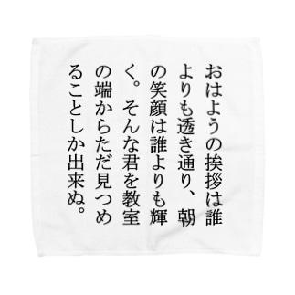 54の世界 Towel handkerchiefs