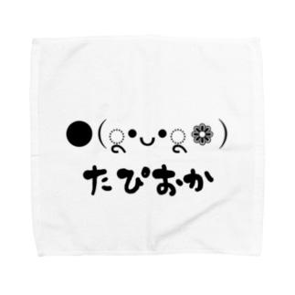 たぴおか Towel handkerchiefs