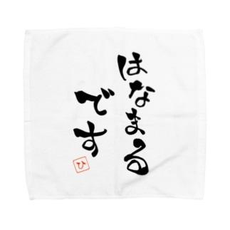はなまるです Towel handkerchiefs