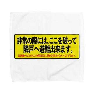 ベランダのアレ Towel handkerchiefs