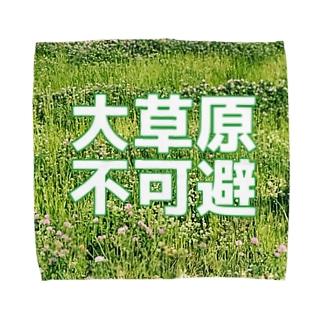 草 Towel Handkerchief