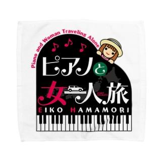 ピアノと女一人旅 Towel handkerchiefs