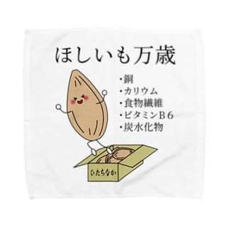 ほしいもって栄養すごいんだよ Towel handkerchiefs