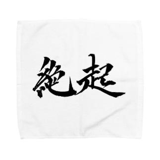 絶起グッズ Towel handkerchiefs