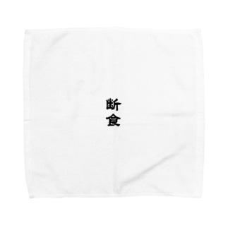 断食 Towel handkerchiefs