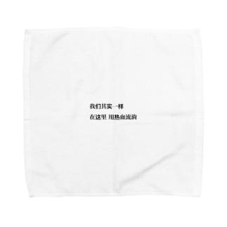 我 Towel handkerchiefs