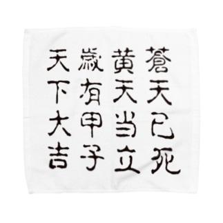 蒼天己死 Towel handkerchiefs