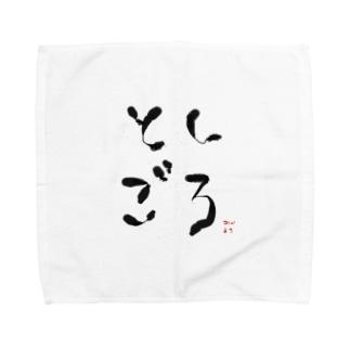 ゆるふわとしごろ Towel handkerchiefs
