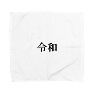 新元号記念「令和」グッズ Towel handkerchiefs