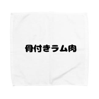 お肉好き(ラム肉) Towel handkerchiefs