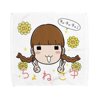 ちょねさゆありがとうキャンペーン Towel handkerchiefs