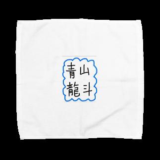 aoyama_ryuutoの直筆グッズ Towel handkerchiefs