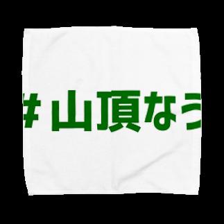 kuroda_ayumiの山頂なう Towel handkerchiefs