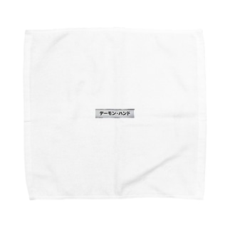 デーモンハンド Towel handkerchiefs