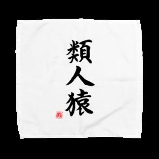 shabonremonの筆文字「類人猿」 Towel handkerchiefs