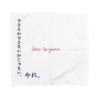 できるかできないかじゃない、 Towel handkerchiefs