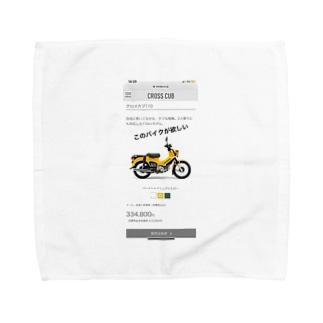 このバイクが欲しい Towel handkerchiefs