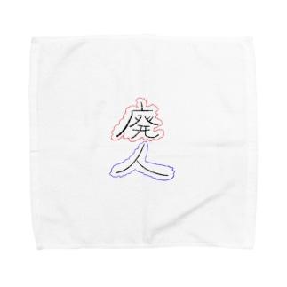 はいじん Towel handkerchiefs