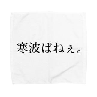 寒波ぱねぇ。 Towel handkerchiefs