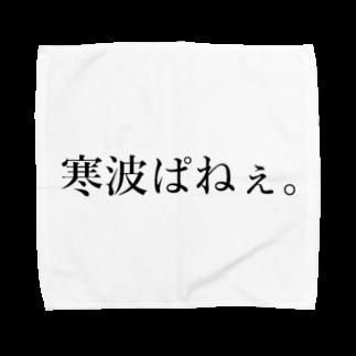 ヨシダヤ!の寒波ぱねぇ。 Towel handkerchiefs