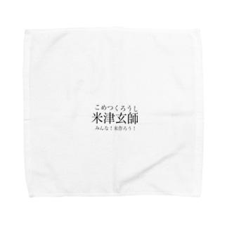Kome Towel handkerchiefs