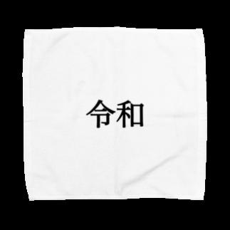 O7O2a1の令和 Towel handkerchiefs