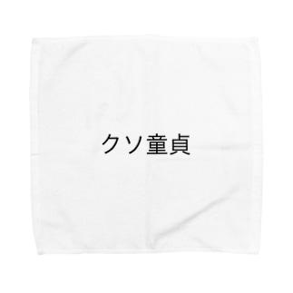 クソ童貞シリーズ Towel handkerchiefs