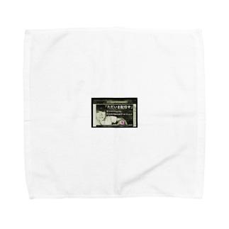 ニコ生金ちゃんブロードAさんの作品 Towel handkerchiefs