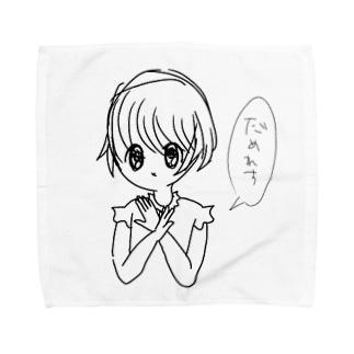 だめ Towel handkerchiefs