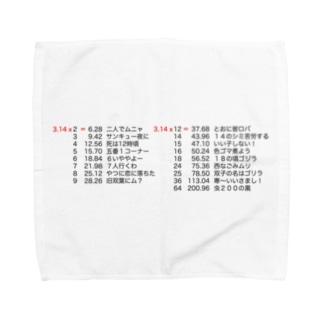 3.14語呂合わせ Towel handkerchiefs