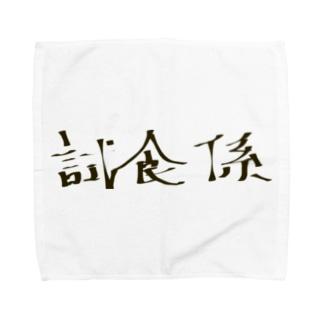 試食係 Towel handkerchiefs
