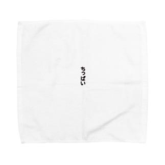 _? Towel handkerchiefs