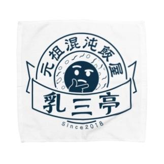 混沌飯屋 ロゴ (黒っぽい)  Towel handkerchiefs