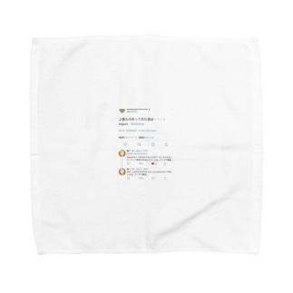 お!T Towel handkerchiefs